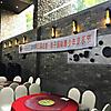 Banner im Hotel in Chengdu Jiezi 2019 (Foto: Archiv)