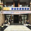 Banner-Aufbau und Hotel in Chengdu Jiezi 2019 (Foto: Archiv)