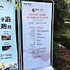 Aufsteller des '3rd Chengdu Jiezi International Youth Music Festival 2019'